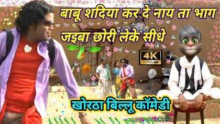 बाबू शदिया कर दे नाय ता भाग जइबा छोरी लेके | खोरठा बिल्लू कॉमेडी | Bhag Jaiba Chhauri Leke Video