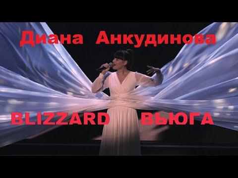 Диана Анкудинова - Вьюга (Diana Ankudinova - Blizzard) Южно-Сахалинск 08.03.2020