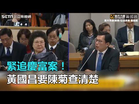 緊追慶富案!黃國昌要陳菊查清楚|三立新聞網SETN.com