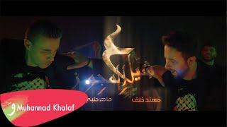 Maher Halabi & Muhannad Khalaf - Shyel 3l Mjwez [Music Video] / ماهر حلبي و مهند خلف - شيل ع المجوز