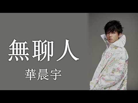 華晨宇   無聊人「XWill動態歌詞版MV 伴奏