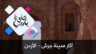 آثار مدينة جرش - الأردن
