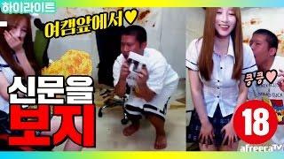 [※18금] 여캠앞에서 신문을 보지♥ 때마침 정전?! :: ChulGu