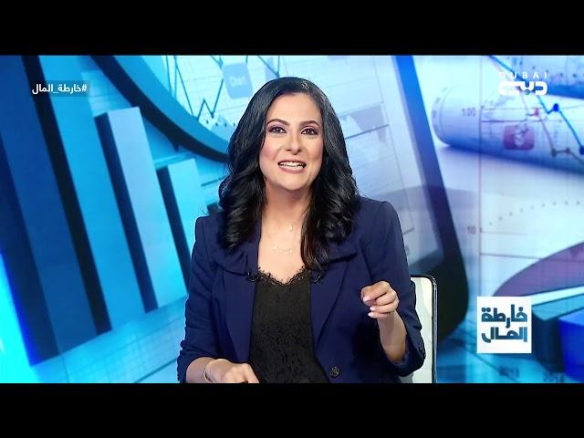 خارطة المال | الأسواق الأمريكية واقتصاد الإمارات