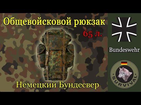 купить Рюкзак Бундесвера 55 Л. С Карманами