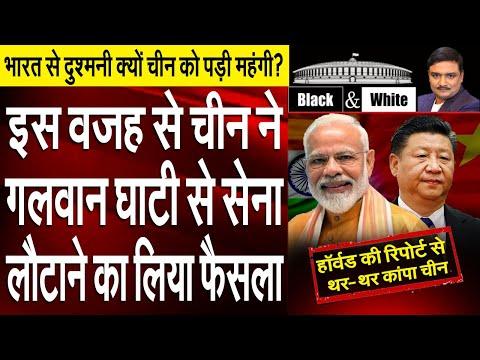 Modi's China Policy Wins : India Stares Down, China Pulls Back   Black & White   Dr. Manish Kumar