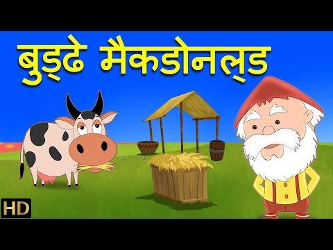 Buddhe Macdonald (बुड्ढे मैकडोनल्ड) | Hindi Rhymes for Children (HD)