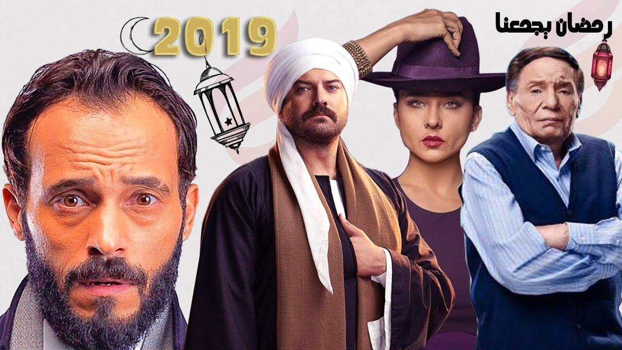 سبب غياب هؤلاء النجوم عن مسلسلات رمضان 2019