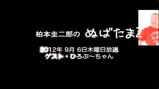 【圭二郎のぬばたまZ】毎週木曜日20:00 - 22:00 FM PiPI (岐阜県多治見...