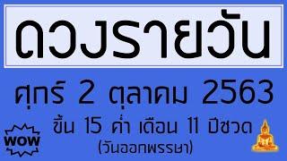 #ดวงวันนี้ #ดวงรายวัน ศุกร์ 2 ตุลาคม 2563 (วันออกพรรษา)