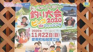 第69回 NewsWave 愛媛県愛南町 あいなんファミリー釣り大会 ビンゴdeフィッシング2020
