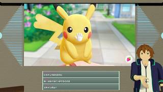 [LIVE] VR空間でLet's Go! ピカチュウ!