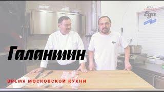 "Галантин — кафе ""Пушкин"""