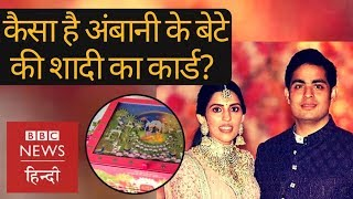 Nita Ambani-Mukesh Ambani's son Akash Ambani and Shloka Mehta's wedding card (BBC Hindi)