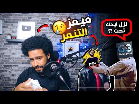 ميمز التنمر علي روم عليليو وجيمنج بالعربي 😢