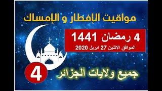 امساكية الإثنين 4 رمضان 2020 الجزائر جميع الولايات