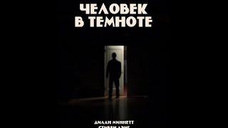 Человек в темноте 2016 дата выхода фильма