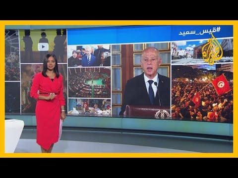 ???? -آمالكم أضغاث أحلام-.. من يخاطب الرئيس التونسي قيس سعيّد؟  - نشر قبل 12 ساعة