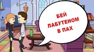Песня про лабутены Экспонат Ленинград Прикол