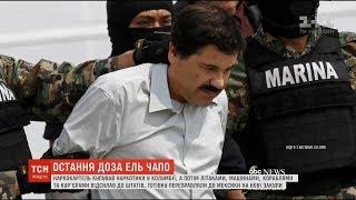 У Нью-Йорку триває суд над найвідомішим наркобароном світу Ель Чапо