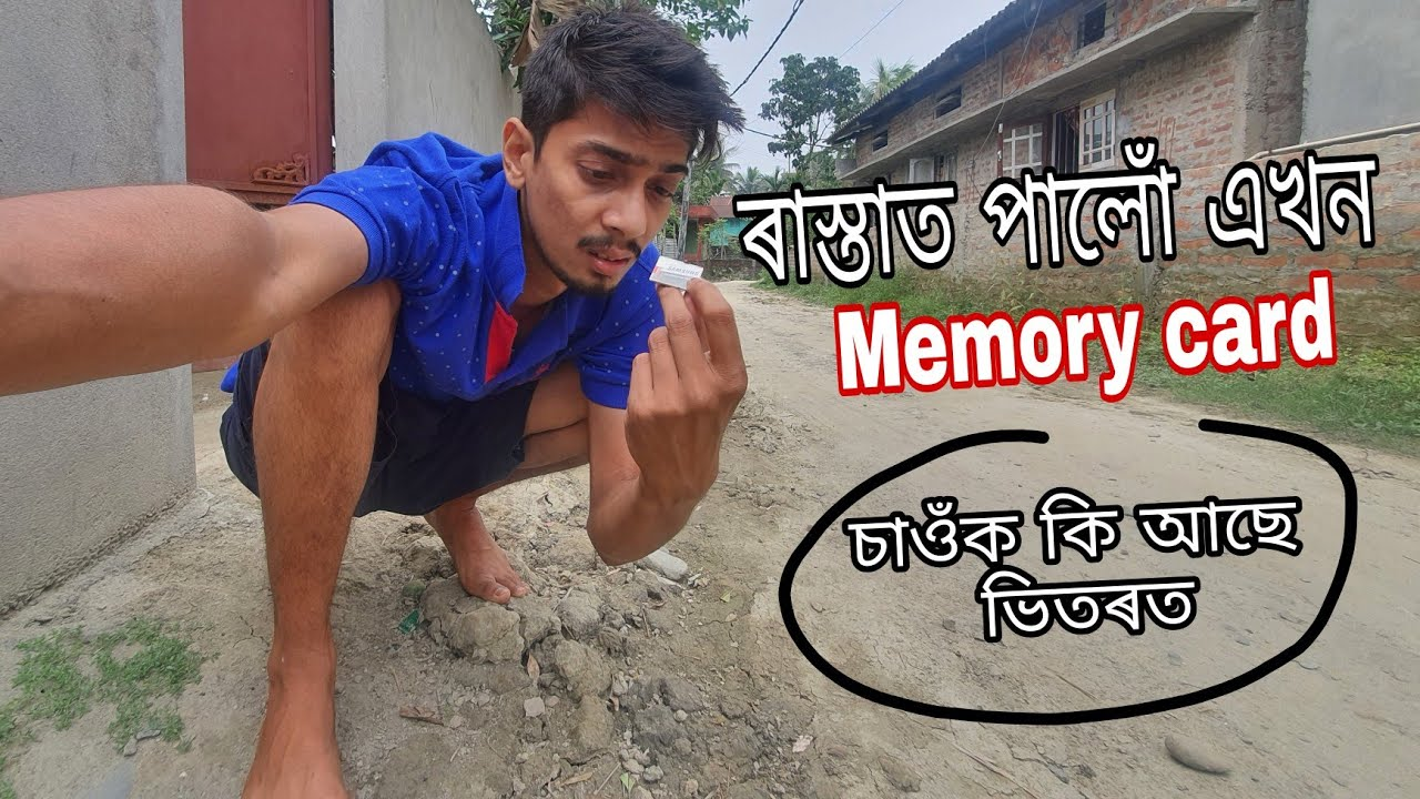 I found a lost MEMORY CARD - কি আছে ভিতৰত