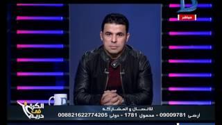 الكرة فى دريم| توقعات الكابتن أيمن حافظ لمباراة المغرب