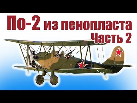 видео: Авиамоделизм / По-2 из пенопласта / Часть 2 / ALNADO