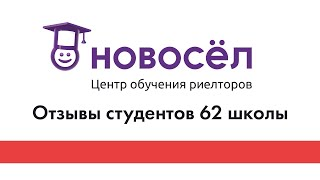 Отзывы о Курсе начинающего риелтора Новосёл