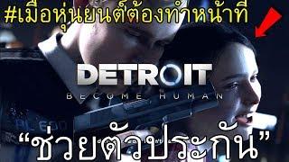 การช่วยเหลือตัวประกันสุดตึง   Detroit Become Human
