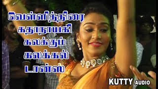 Tamil Record Dance 2019 / Latest tamilnadu village aadal paadal dance / Indian Record Dance 2019 292