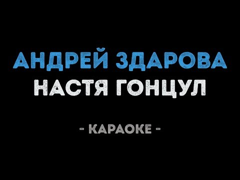 Настя Гонцул - Андрей Здарова (Караоке)