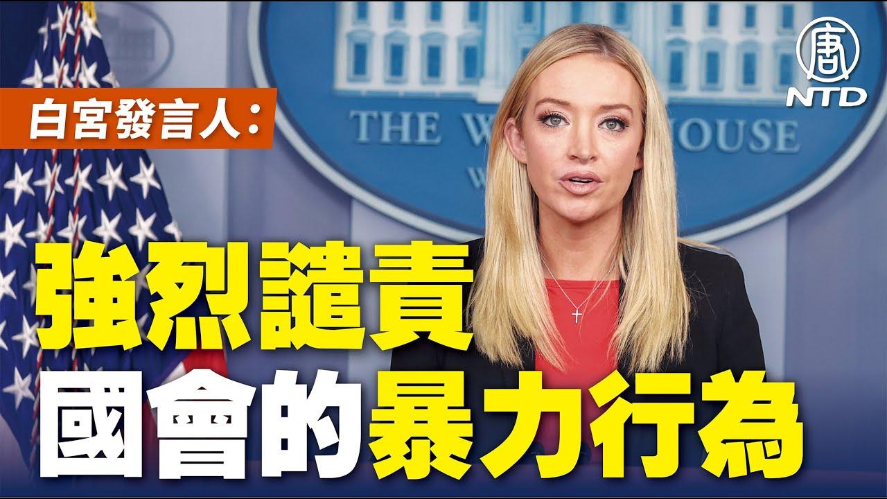 美国🇺🇸1月7日 白宫新闻发布会