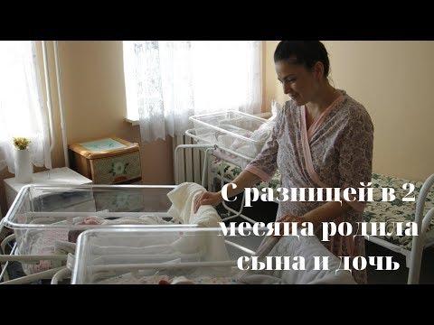 С разницей в 2 месяца родила сына и дочь