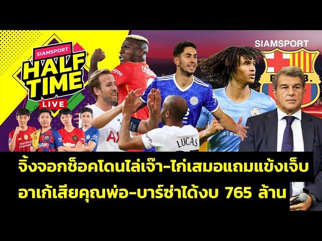 จิ้งจอกช็อคโดนไล่เจ๊า-ไก่เสีย 2 แข้ง-อาเก้เสียพ่อ-บาร์ซ่าได้งบ 765 ล้าน |Siamsport Halftime 17.09.64