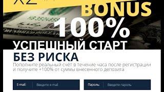 Как получить Бонус 100%