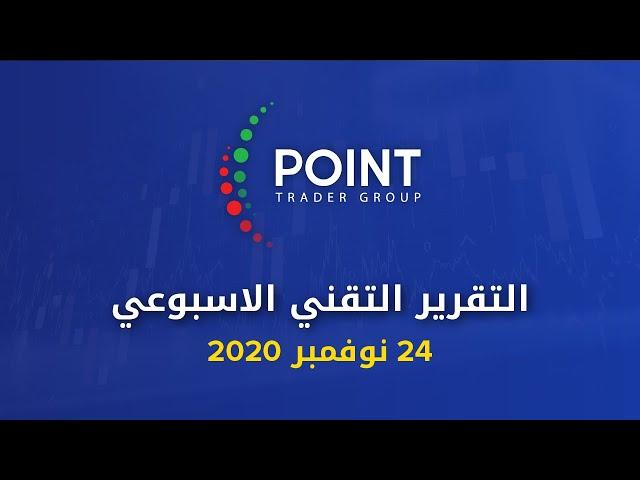 التقرير التقني الاسبوعي 24 نوفمبر 2020 | Point Trader Group