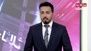 #يمن_شباب | برومو بين اسبوعين ...مع هشام الزيادي | 21-4-2017