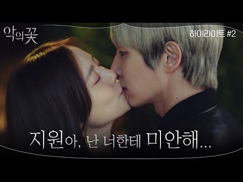 [5분 하이라이트]  Lee Jun-ki♡Moon Chae-won, from a loving lover to a suspicious couple.. |  Flower of Evil EP.0