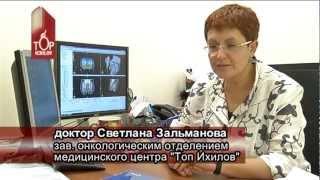 Рак груди — лечение в Израиле, клиника Топ Ихилов(, 2012-04-12T09:40:48.000Z)
