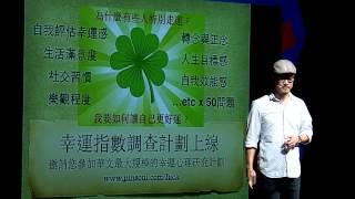 Unlocking the secrets to luck and skills   Xuan Liu   TEDxTaipei