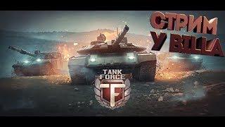 #Tank Force #Танки онлайн #Танковый шутер #Фармим серебро улучшаем танки)