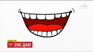 У новому експерименті ТСН спробувала дізнатись, чому українці так рано втрачають зуби