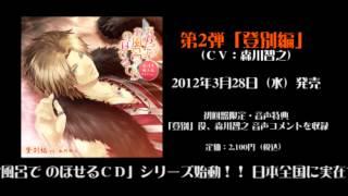 あなたがお風呂で のぼせるCD ~温泉擬人化コレクション~ 第2弾「登...