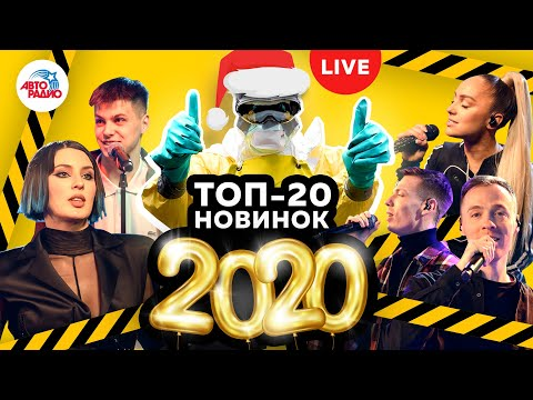 20 хитов 2020 года. Не согласны? Оцените LIVE-выступления