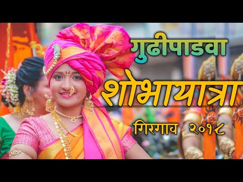 Gudi Padwa Shobha Yatra 2018-Girgaon Mumbai   गुढीपाडवा शोभायात्रा २०१८-गिरगाव मुंबई