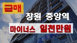 창원중앙역미래리움오피스텔, 창원한양대학병원앞