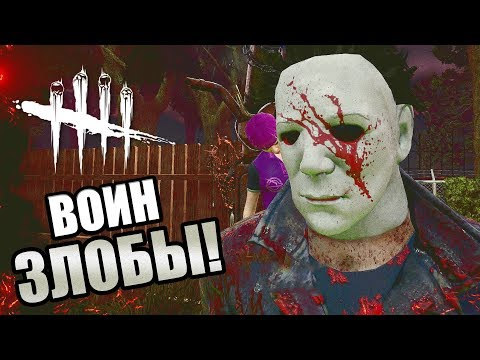 Dead by Daylight ► ВОИН ЗЛОБЫ!