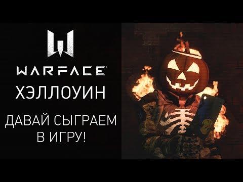 """Игра Warface: обновление """"Хэллоуин"""""""