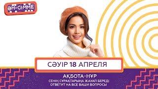 ӘН - GIMME Ақбота-Нұр