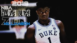 Zion Williamson的模板其實是...?!|【2019 NBA選秀】杜克三王觀察-Zion Williamson